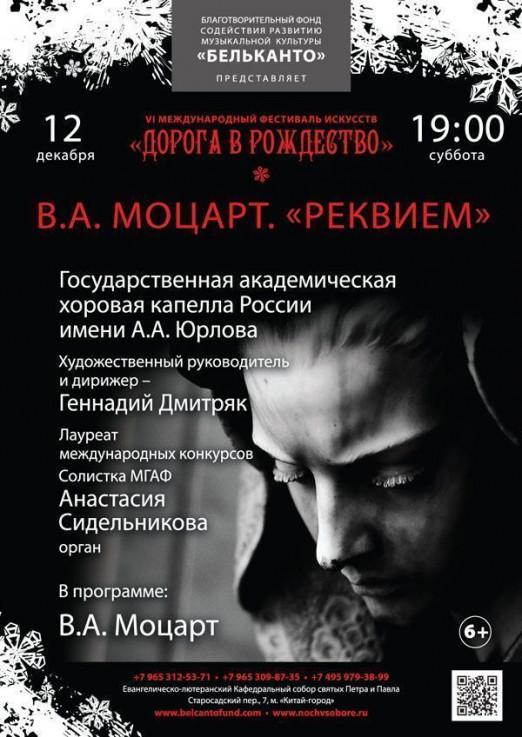 Концерт В. А. Моцарт «Реквием»