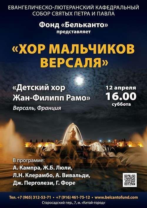 Концерт Хор мальчиков Версаля