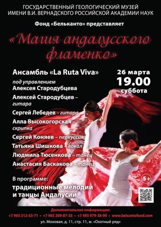Концерт Магия андалусского фламенко