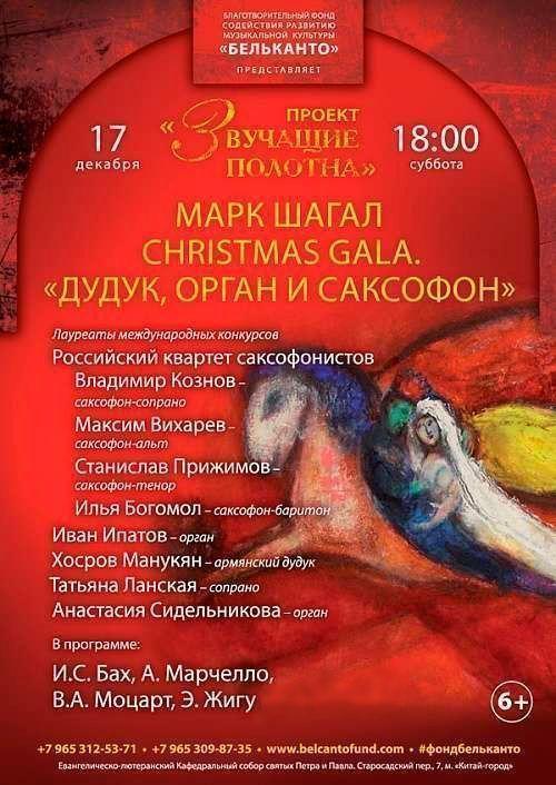 Концерт «Christmas Gala. Дудук, орган и саксофон»