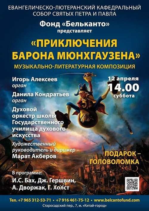 Концерт Приключения барона Мюнгхаузена