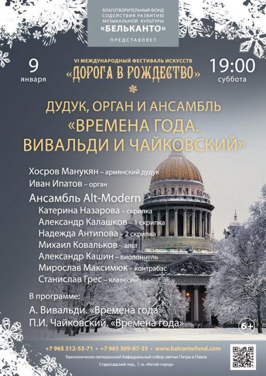 Концерт Дудук, орган и ансамбль: Времена года. Вивальди и Чайковский