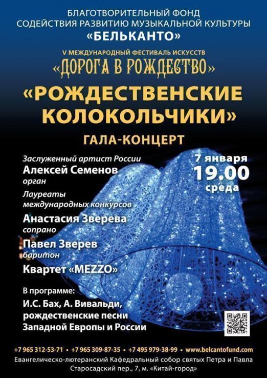Концерт Рождественские колокольчики. Гала - концерт.