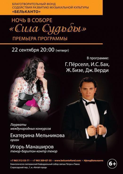 Концерт Сила Судьбы