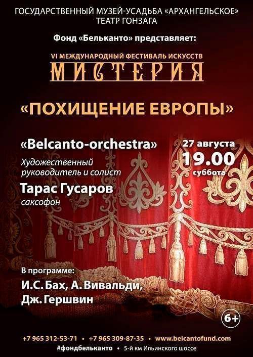 Концерт Похищение Европы