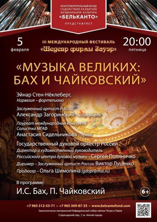 Концерт Музыка великих: Бах и Чайковский