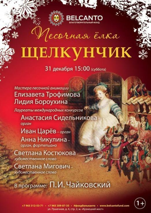 Концерт Песочная ёлка: Щелкунчик