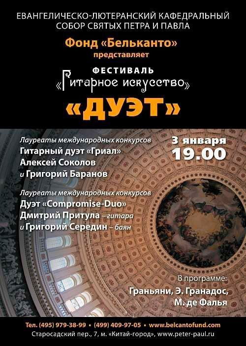 Концерт Дуэт