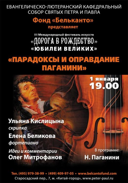 Концерт Парадоксы и оправдание Паганини