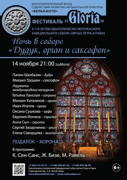 Концерт Ночь в соборе: Дудук, орган и саксофон