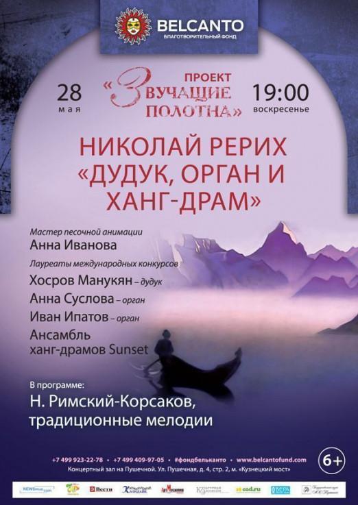 Концерт Дудук, орган и ханг-драм