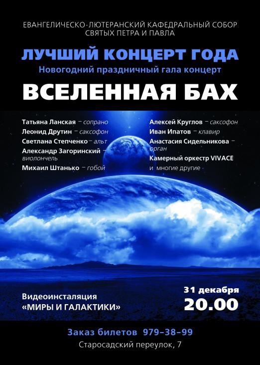 Концерт Вселенная ВАСН
