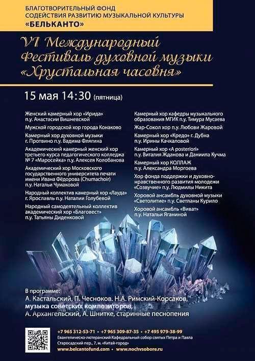 Концерт VI Международный Фестиваль духовной музыки «Хрустальная часовня»