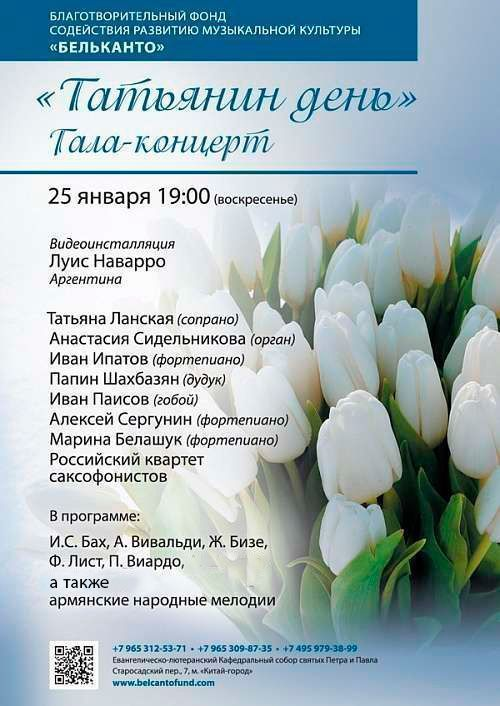 Концерт Татьянин день