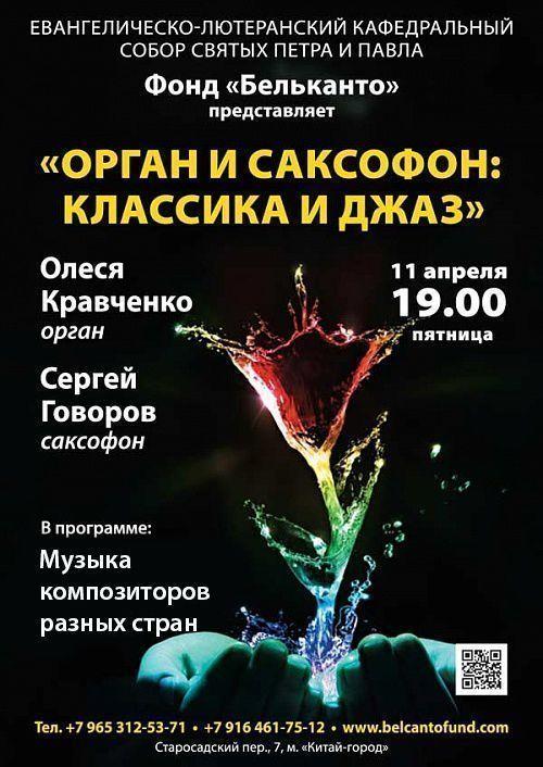 Концерт Орган и саксофон: классика и джаз