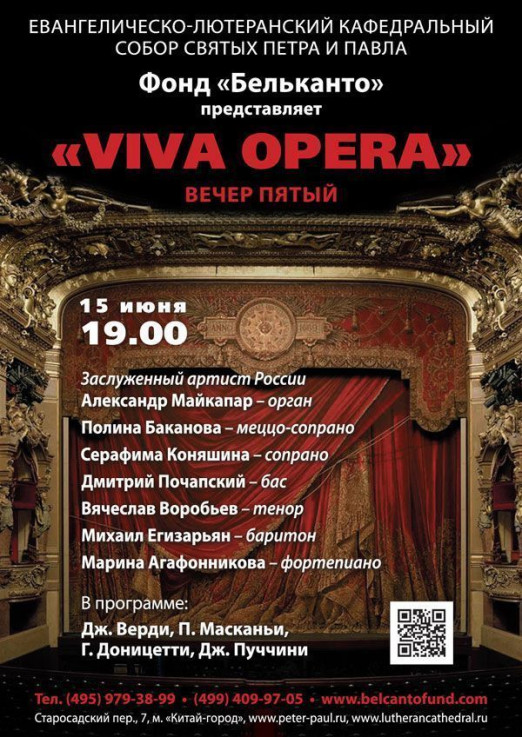 Концерт Viva Opera. Вечер пятый