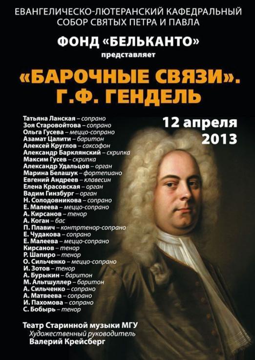 Концерт Барочные связи. Г. Ф. Гендель