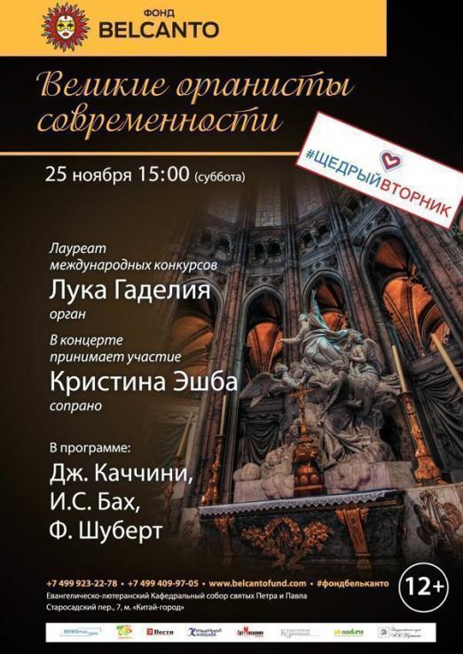 Концерт Великие органисты современности