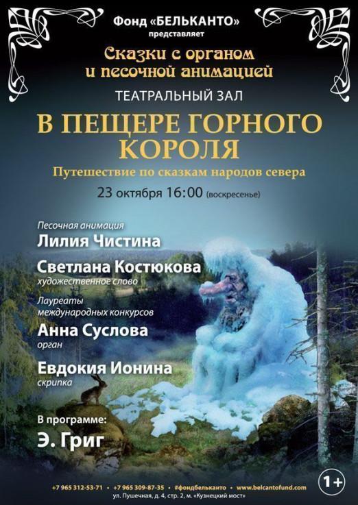Концерт Сказка с органом и песочной анимацией «В пещере горного короля»