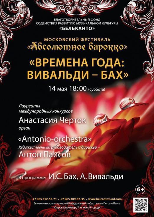 Концерт Времена года: Вивальди- Бах