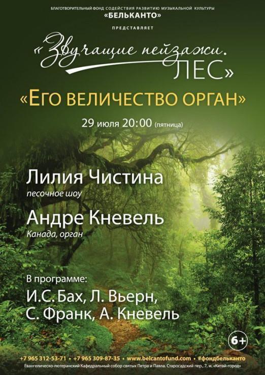 Концерт Звучащие пейзажи. Лес: Его величество орган