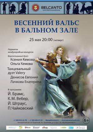 Концерт Весенний вальс в Бальном зале