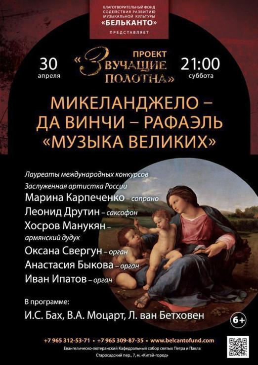 Концерт Звучащие полотна: Микеланджело-Да Винчи-Рафаэль