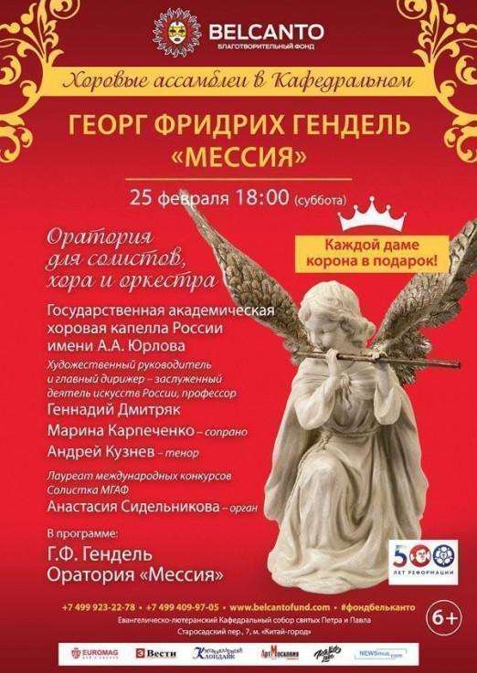 Концерт Георг Фридрих Гендель «Мессия»