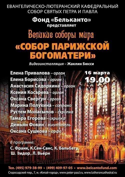 Концерт Собор Парижской Богоматери