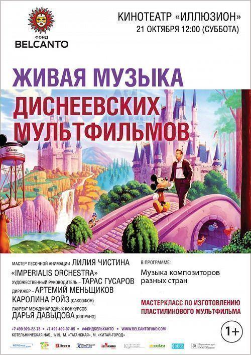 Концерт «Живая музыка диснеевских мультфильмов»