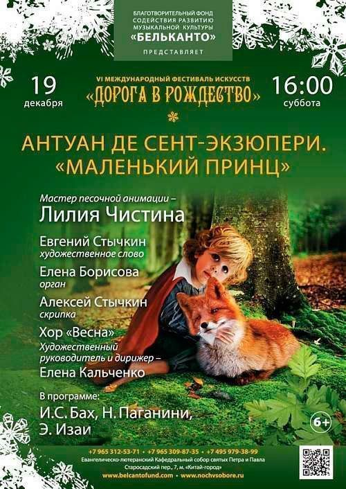 Концерт Антуан де Сент-Экзюпери. Маленький принц