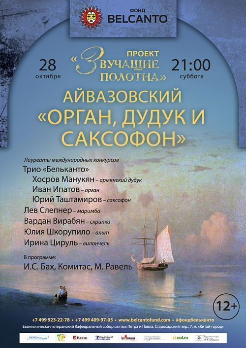 Концерт «Звучащие полотна. Айвазовский». Орган, дудук и саксофон