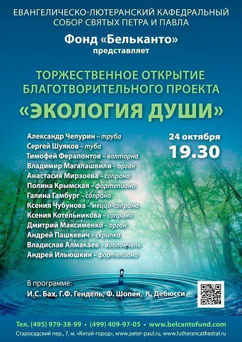 """Концерт Торжественное открытие благотворительного проекта """"Экология души"""""""