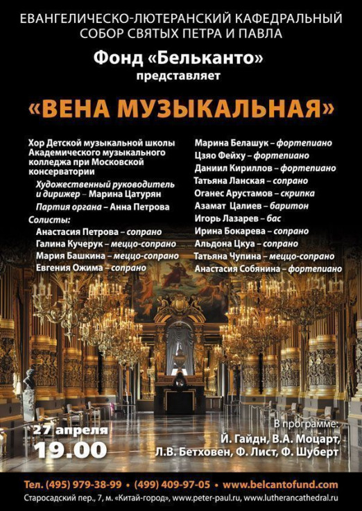 Концерт Вена музыкальная