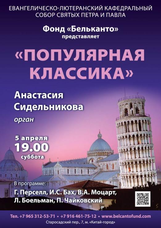 Концерт Популярная классика