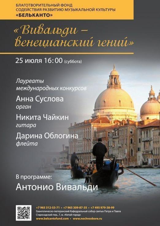 Концерт Вивальди – венецианский гений