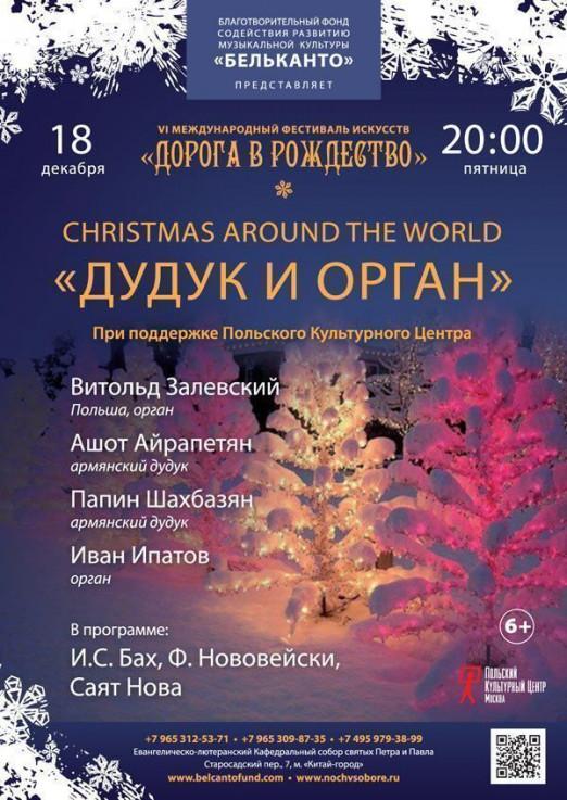Концерт Дудук и орган: Christmas Around the World