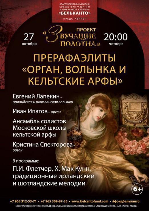 Концерт Прерафаэлиты: Орган, волынка и кельтские арфы