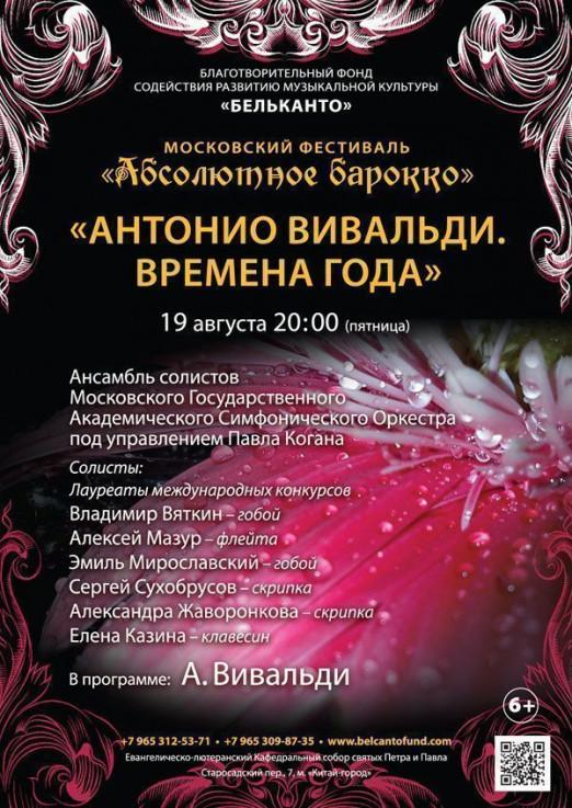 Концерт Антонио Вивальди. Времена года