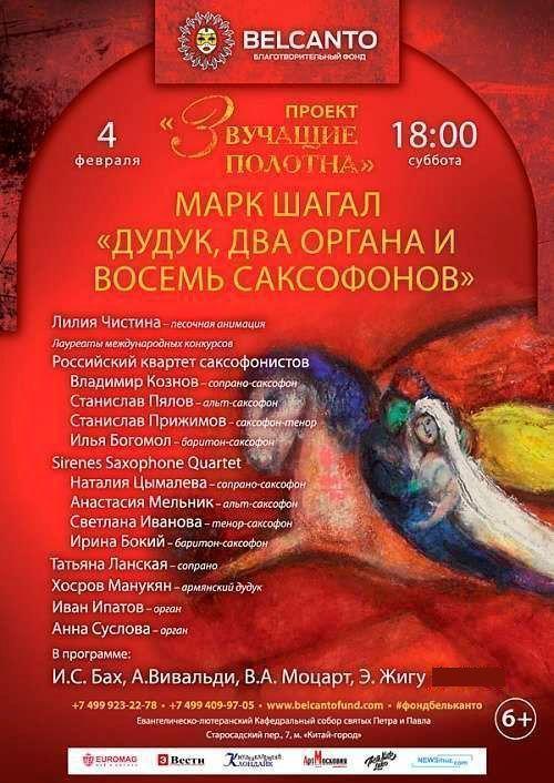 Концерт Дудук, два органа и восемь саксофонов