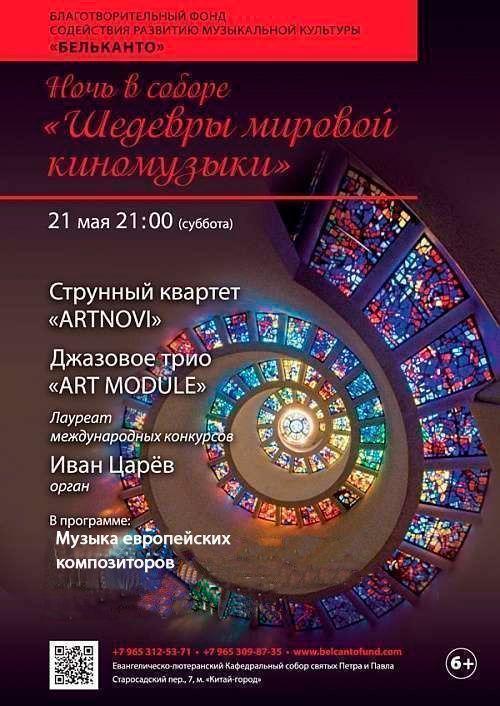 Концерт Ночь в соборе: Шедевры мировой киномузыки