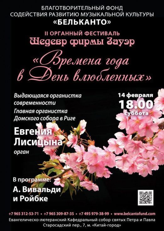Концерт Времена года в День влюбленных