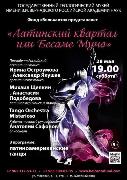 Концерт Латинский квартал или Бесаме Мучо