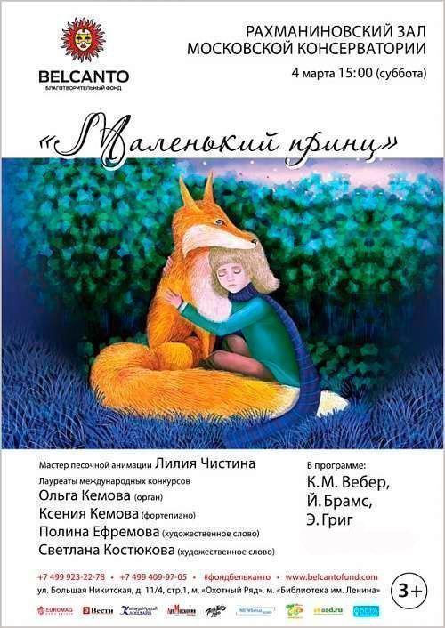 Концерт «Маленький принц»