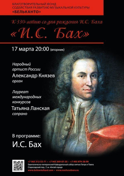 Концерт К 330-летию со дня рождения И.С. Баха. «И.С. Бах»