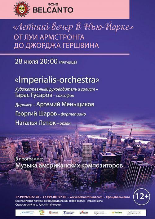Концерт «Летний вечер в Нью- Йорке». От Луи Армстронга до Джорджа Гершвина