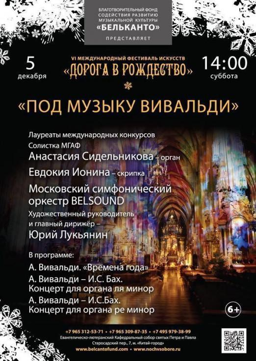 Концерт Под музыку Вивальди