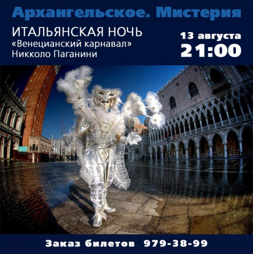 Концерт Итальянская ночь. Венецианский карнавал