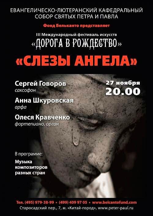 Концерт Слезы Ангела