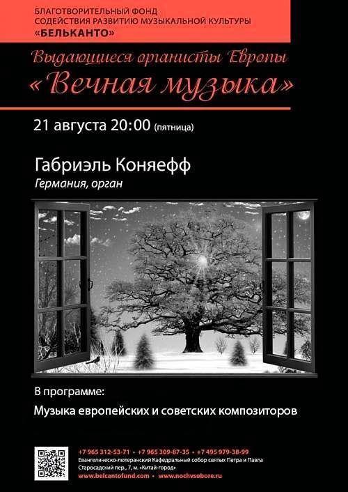 Концерт Выдающиеся органисты Европы: Вечная музыка